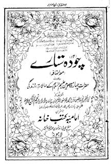 چودہ ستارے تالیف سید نجم الحسن کراروی