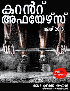 Download Free Malayalam Current Affairs PDF May 2018