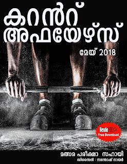 Download Free Malayalam Current Affairs PDF May 2018