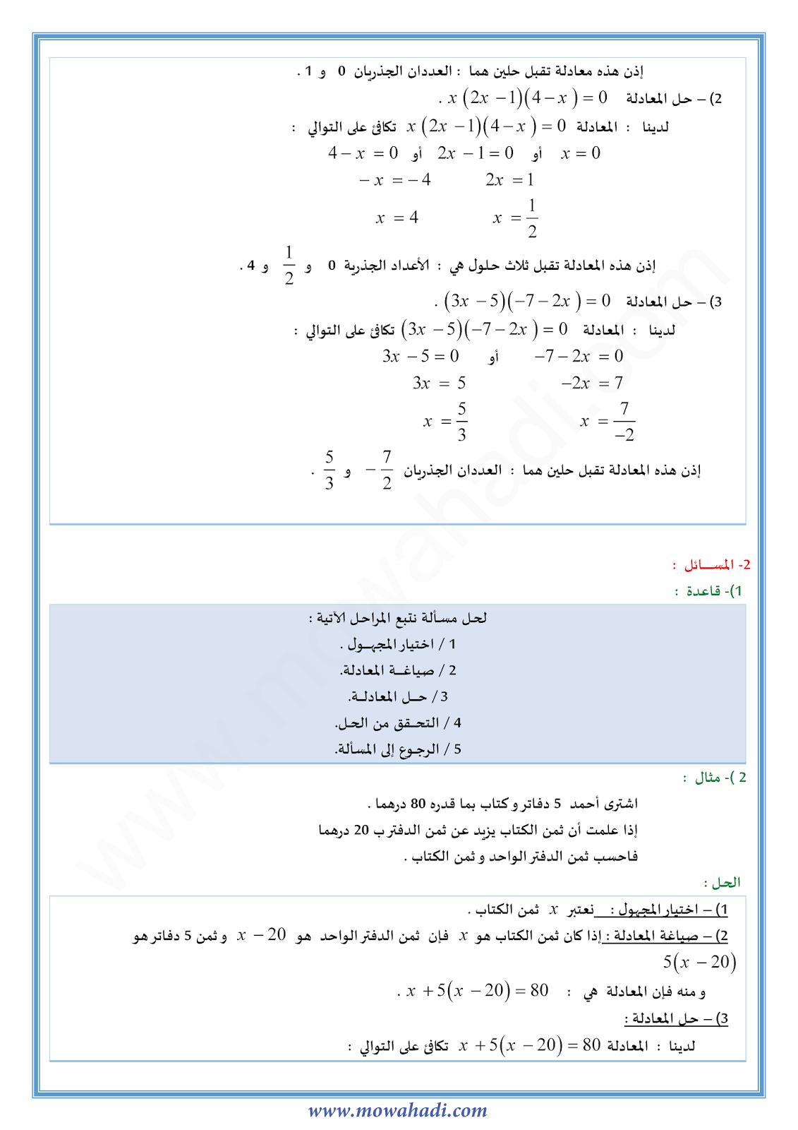 المعادلات في الرياضيات