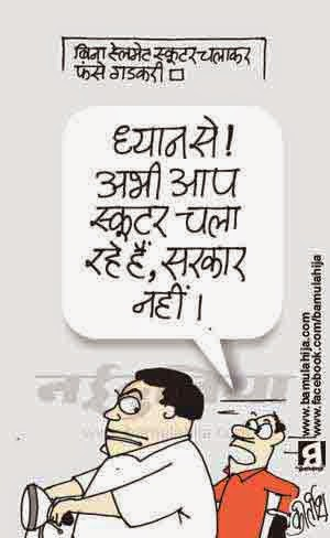 nitin gadkari cartoon, bjp cartoon, cartoons on politics, indian political cartoon