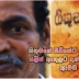 'Hithumathe jeewithe' gets bail -- is it a minister who is trying to put him in jail again?