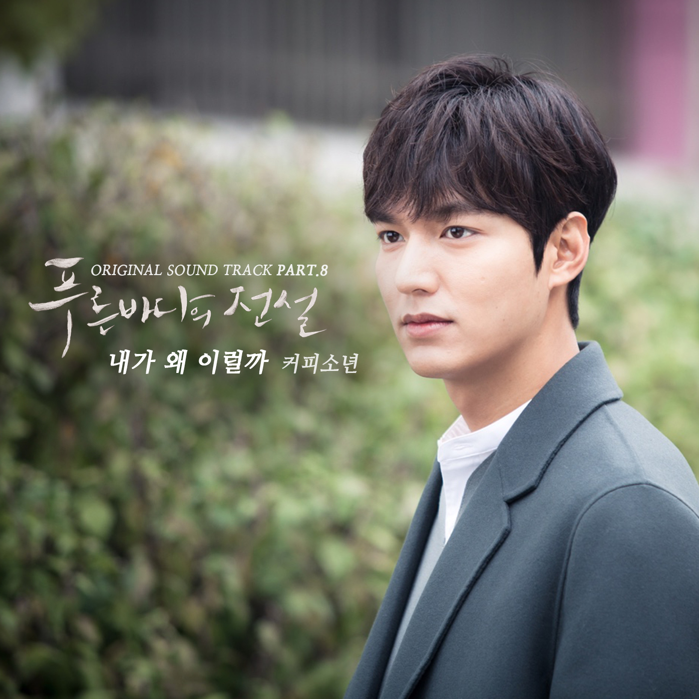 Download Ost. The Legend Of The Blue Sea Terbaru