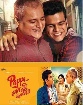 Pappa Tamne Nahi Samjaay 2017 300MB Movie Download