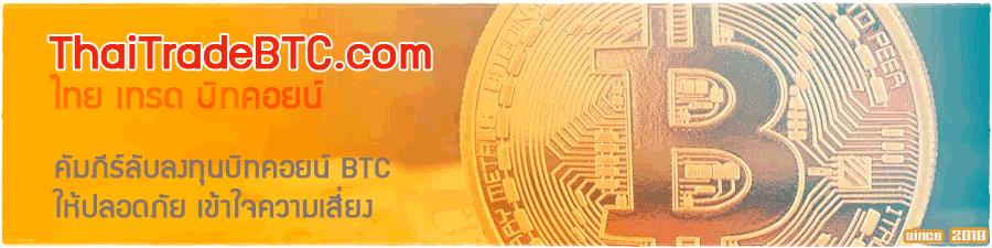 ลงทุนบิทคอยน์ (Bitcoins) ให้มีกำไร ปลอดภัย เข้าใจความเสี่ยง