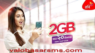 robi 2 gb 20 tk , robi 20 tk 2 gb Internet, robi 2000 mb 20 taka ,robi 2 gb offer ,robi 2gb 20 tk code , 2gb 20 tk check code , new offer , jun , july ,aguest ,sep 2018 ,রবি এমবি অফার , রবি ২ জিবি ২০ টাকা , ২০ টাকা ২ জিবি , অফার ২০১৮ ,
