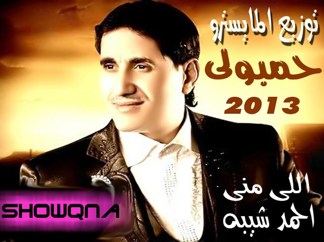 اغاني وطنيه اردنيه تحميل mp3