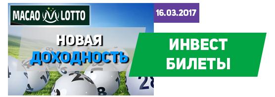 В хайпе macao-lotto.com изменили доходность билетов