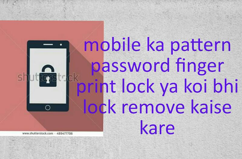 Pattern password finger print lock