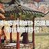 韓國觀光公社韓服體驗