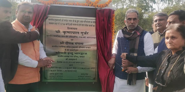 Modi's Minister K.P. Gujjar inaugurated the development works of 190 crores at Palwal