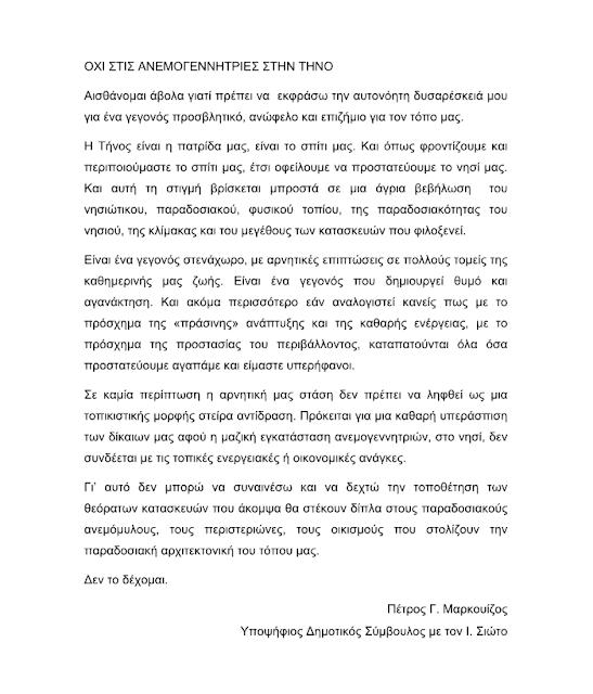 http://www.tinosvoice.gr/