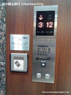 ホテル京阪札幌Hotel Keihan Sapporo  room card