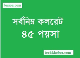 Lowest-Call-Rates-Will-Be-45Paisa-Min-No-More-25Paisa-Or-30-Paisa-Grameenphone-Gp-banglalink-robi-airtel-teletalk