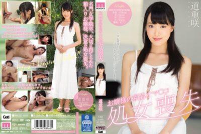 MIGD-689 Princess Of New Oma Loss Of Virginity Michishige Bloom