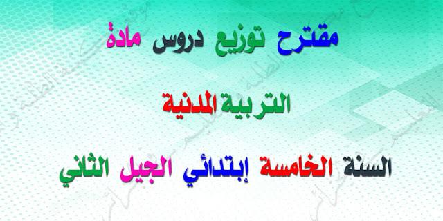 مقترح توزيع دروس مادة التربية المدنية السنة الخامسة إبتدائي الجيل الثاني