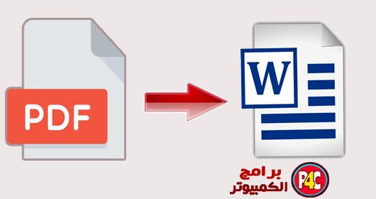 افضل طرق تحويل ملفات PDF الى Word بدون برامج