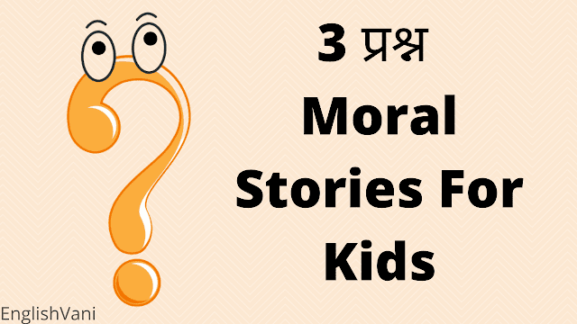 3 प्रश्न Moral Stories For Kids