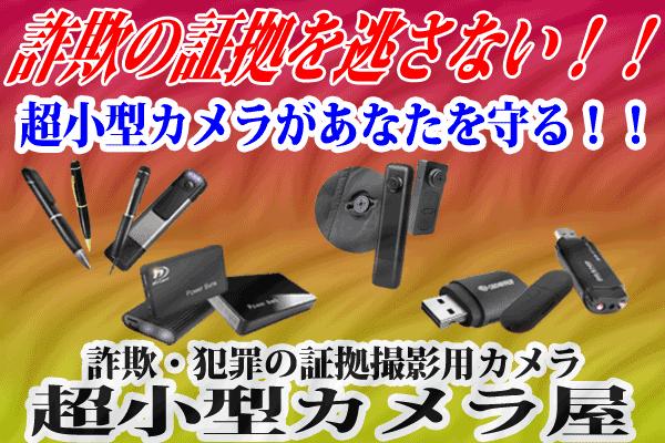 詐欺・犯罪証拠撮影用カメラ 超小型カメラ屋