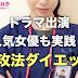 コードブルー出演 戸田恵梨香が実践する正攻法おすすめダイエット術