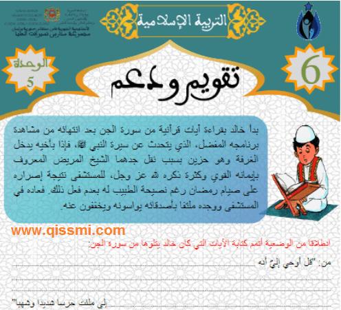 تمارين الدعم لمواد اللغة العربية للمستوى الخامس ابتدائي