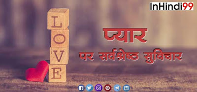 Love Thoughts in Hindi Images प्यार पर सर्वश्रेष्ठ सुविचार, अनमोल वचन