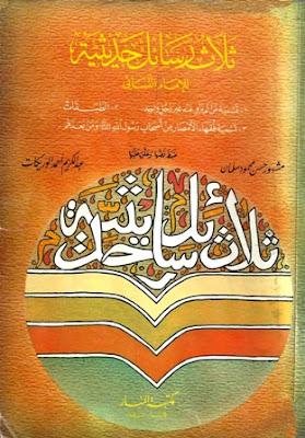 تحميل كتاب ثلاث رسائل حديثية للإمام النسائي