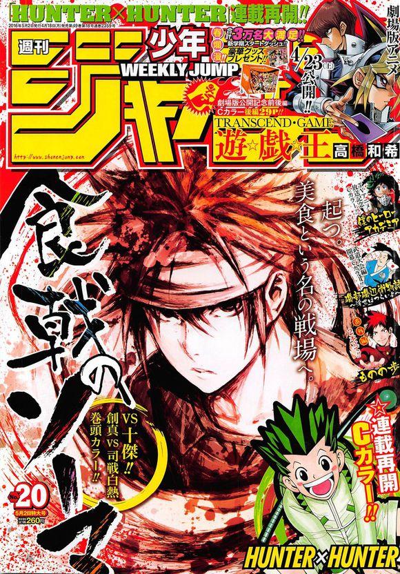 MangáMania: Weekly Shonen Jump: TOC - 14/04/2016
