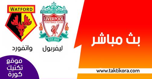 مشاهدة مباراة ليفربول وواتفورد بث مباشر اليوم 27-02-2019 الدوري الانجليزي