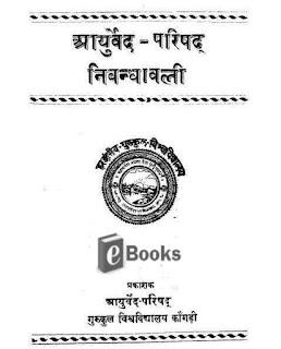 आयुर्वेद परिषद् Ayurveda Parishad PDf Download