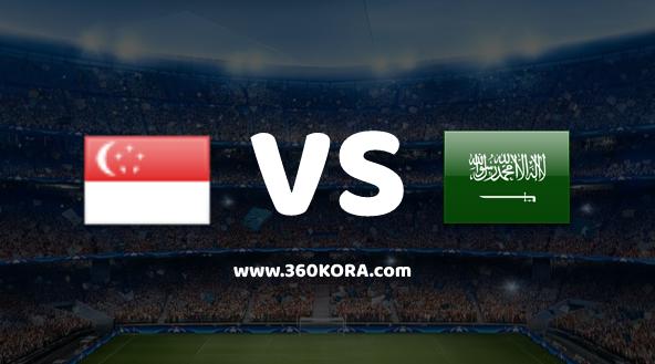 مشاهدة مباراة السعودية وسنغافورة بث مباشر