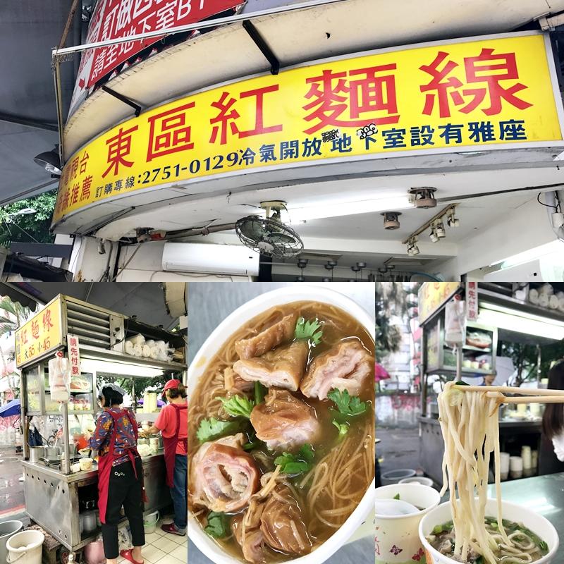 三言兩語難以描述的美國生活,我用美食來紀錄。: 臺灣美食:東區紅麵線 - Taipei, Taiwan