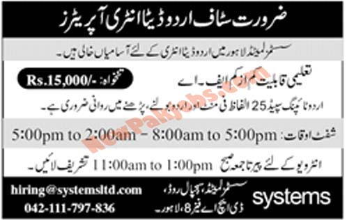 Jobs for the Persons of Data Entry Operator