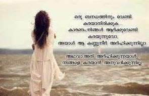 Malayalam Sad Quotes 1