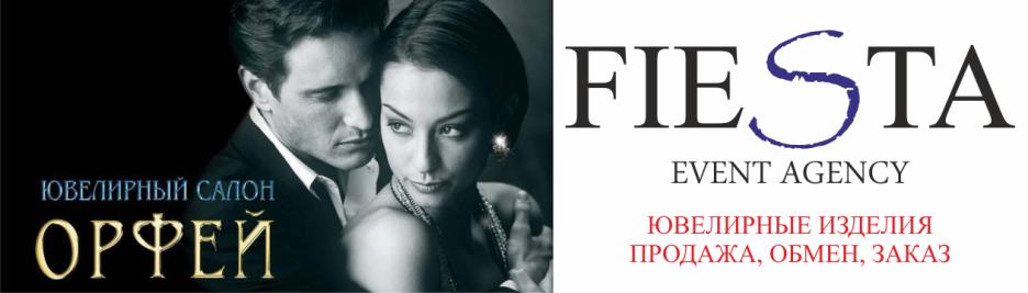 Праздничное агентство «FIESTA» в Волгограде и Волжском: Ювелирные изделия на свадьбу в Волгограде и Волжском