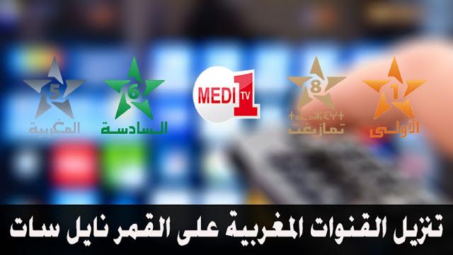 تنزيل جميع القنوات المغربية على القمر الصناعي نايل سات عن طريق التردد الجديد لسنة 2020
