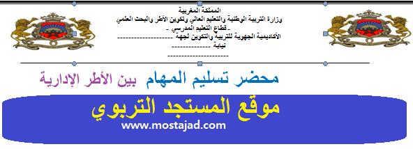نماذج كثيرة لمحضر تسليم المهام الإدارية بين الأطر الإدارية بالمغرب
