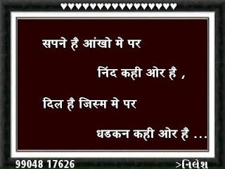 Sapane hain aankho me par nind kahi hindi best sad shayari