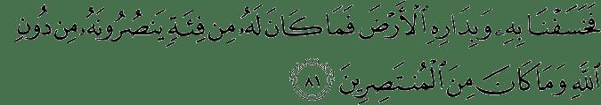 Surat Al Qashash ayat 81