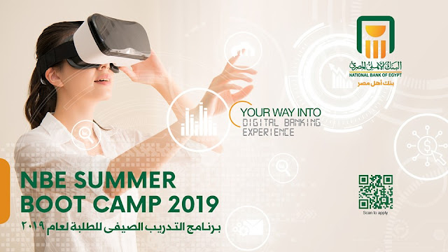 البنك الأهلى المصرى     برنامج التدريب الصيفى للطلبة لعام 2019 م     NBE Summer Boot Camp 2019