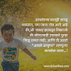 Life Status in Marathi | Best Status Images For Life In Marathi for Whatsapp