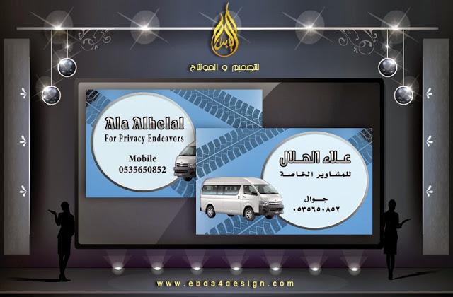 تحميل تصميم كرت سياره للمشاوير والرحلات الخاصه جاهز للفوتوشوب بصيغة psd,Travel Car Business card PSD Design Download