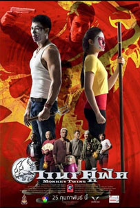Wanon Koo Fud (2016) วานรคู่ฟัด HD