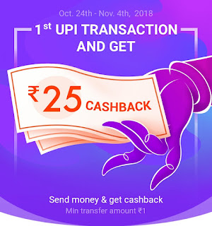 Shareit app: Get free 25 ₹ into bank account via upi offer. || Tricks Rewards