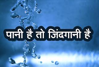 slogan on save water in hindi