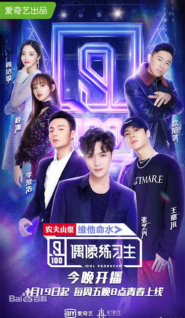 Idol Producer Chinese reality show Lay Zhang