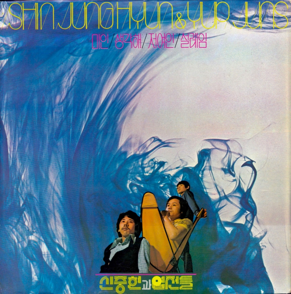 Portada del disco Shin Jung Hyun and Yup Juns de 1974