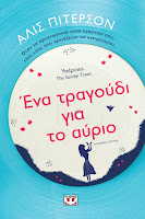 http://www.culture21century.gr/2018/03/ena-tragoydi-gia-to-ayrio-ths-alice-peterson-book-review.html