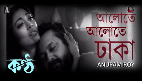 Alote Alote DhakaSong by Anupam Roy from Konttho Bengali Movie