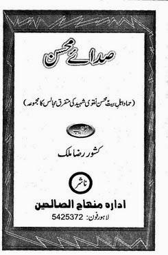 Sada E Mohsin By Mohsin Naqvi Pdf Download ~ Urdu Poetry